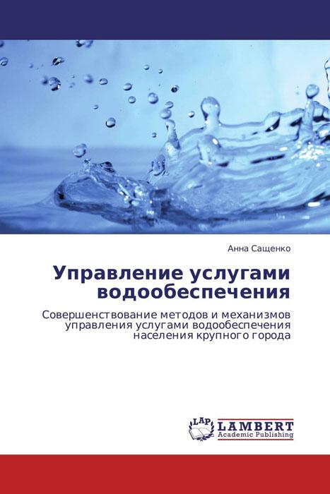 Управление услугами водообеспечения