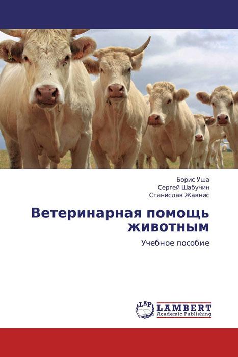 Ветеринарная помощь животным