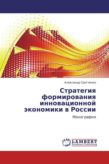 Стратегия формирования инновационной экономики в России