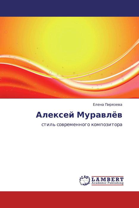 Алексей Муравлёв