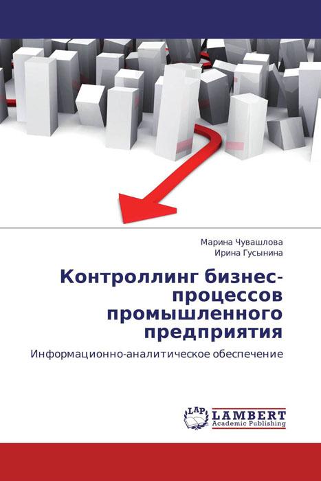 Контроллинг бизнес-процессов промышленного предприятия
