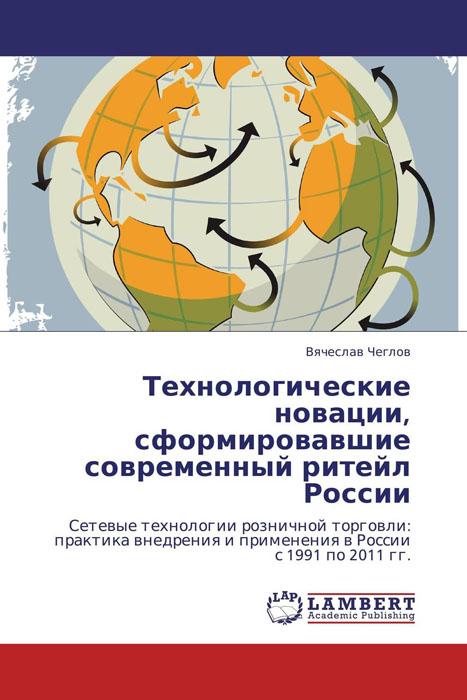 Технологические новации, сформировавшие современный ритейл России