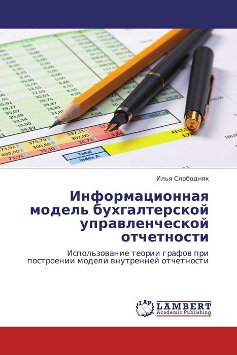 Информационная модель бухгалтерской управленческой отчетности