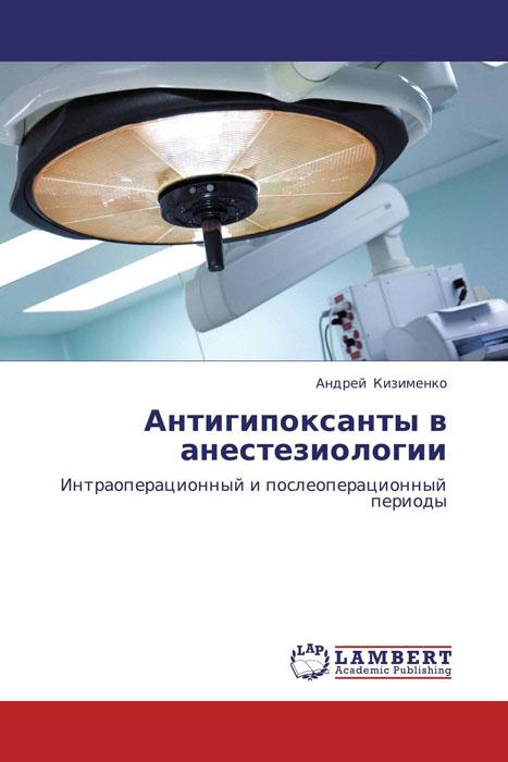 Антигипоксанты в анестезиологии
