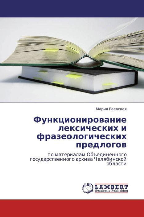 Мария Раевская Функционирование лексических и фразеологических предлогов