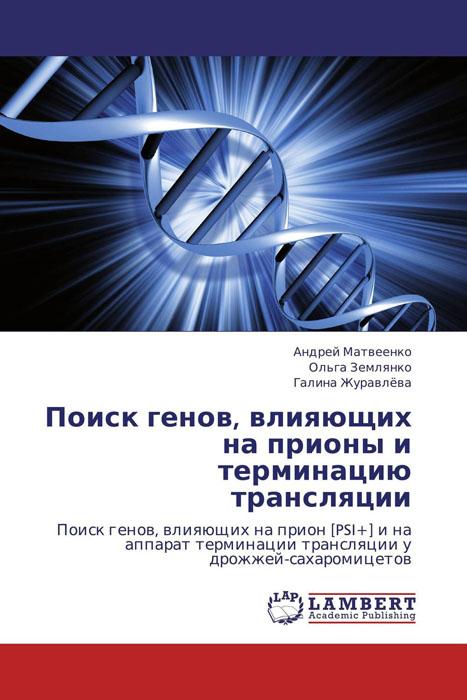 Поиск генов, влияющих на прионы и терминацию трансляции