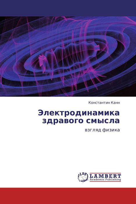 Константин Канн Электродинамика здравого смысла м а василенко магнитотерапия исцеление магнитным полем