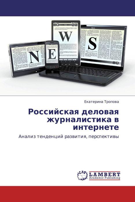 Российская деловая журналистика в интернете