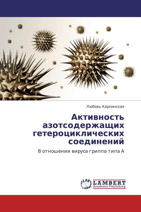 Любовь Карпинская Активность азотсодержащих гетероциклических соединений