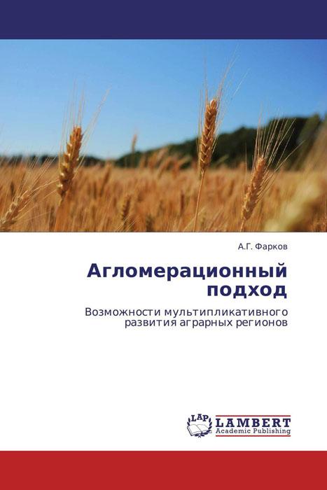 Агломерационный подход12296407Монография посвящена вопросам управления территориальным развитием аграрных регионов в условиях постиндустриальной экономики. Освещаются вопросы, связанные с ключевыми направлениями комплексной модернизации агропромышленного сектора как в техническом, так и в организационном плане. Анализируются методические принципы определения приоритетных направлений территориального развития аграрных регионов. Предлагаются основные концептуальные принципы повышения самодостаточности аграрного производства в современных условиях хозяйствования.Издание адресовано специалистам-практикам, студентам и аспирантам, а также всем заинтересованным лицам