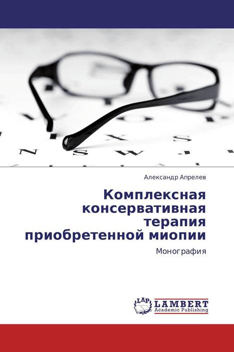 Александр Апрелев Комплексная консервативная терапия приобретенной миопии