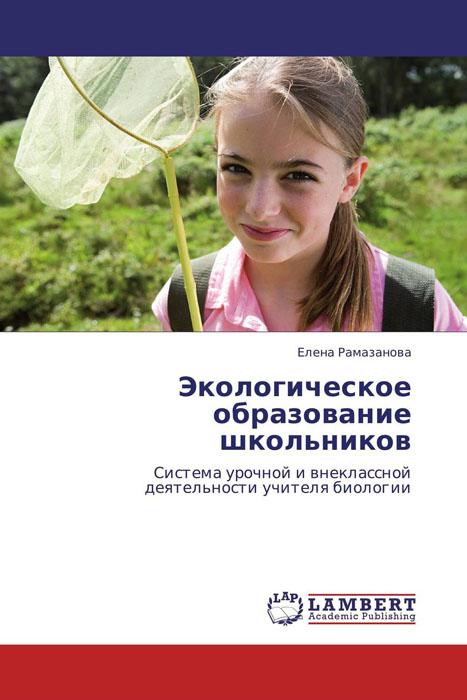 Экологическое образование школьников