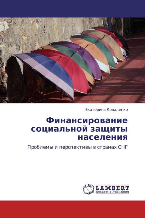 Финансирование социальной защиты населения
