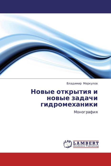 Владимир Меркулов Новые открытия и новые задачи гидромеханики