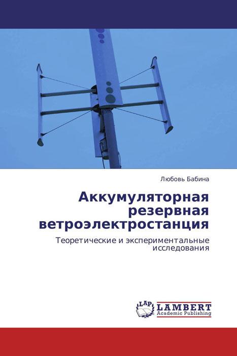Аккумуляторная резервная ветроэлектростанция