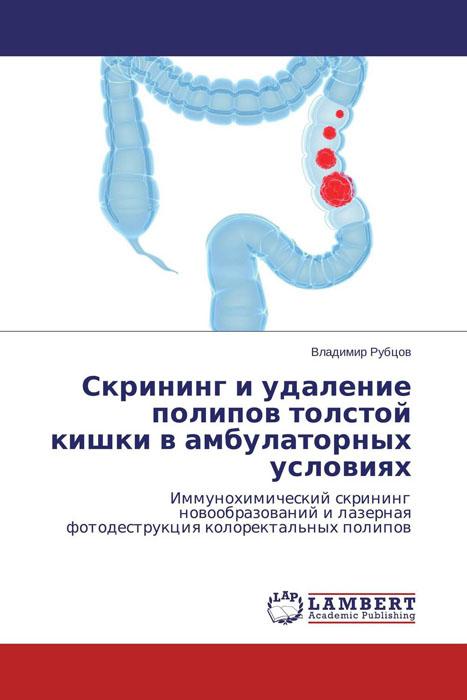 Скрининг и удаление полипов толстой кишки в амбулаторных условиях