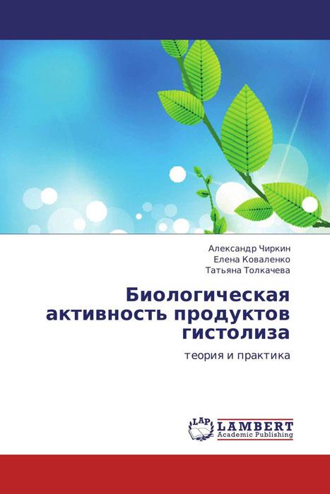 Биологическая активность продуктов гистолиза