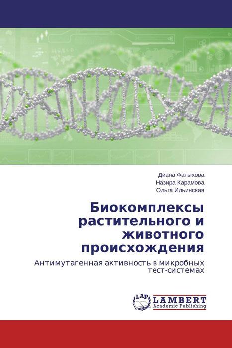 Биокомплексы растительного и животного происхождения