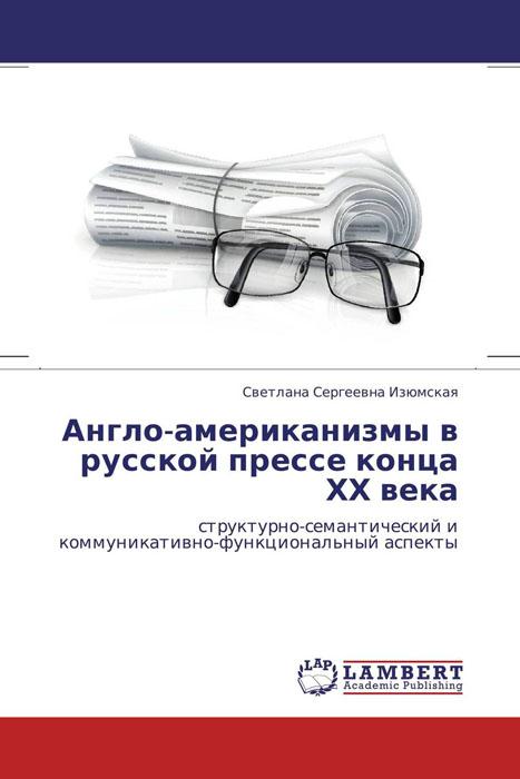 Англо-американизмы в русской прессе конца ХХ века