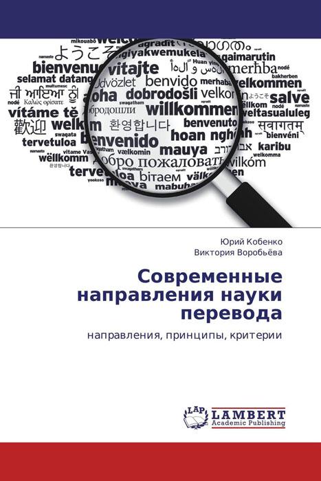 Современные направления науки перевода