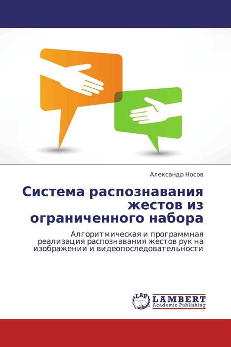Система распознавания жестов из ограниченного набора