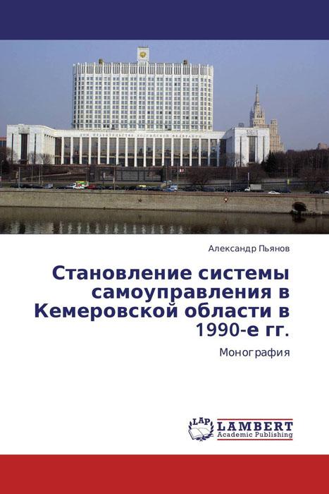 Александр Пьянов Становление системы самоуправления в Кемеровской области в 1990-е гг.