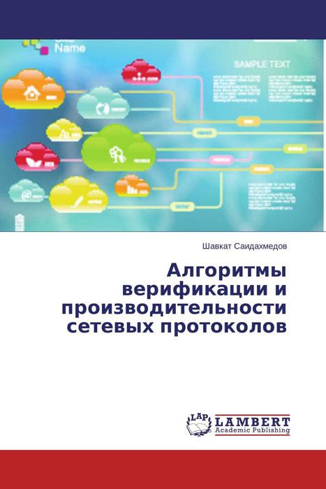 Алгоритмы верификации и производительности сетевых протоколов