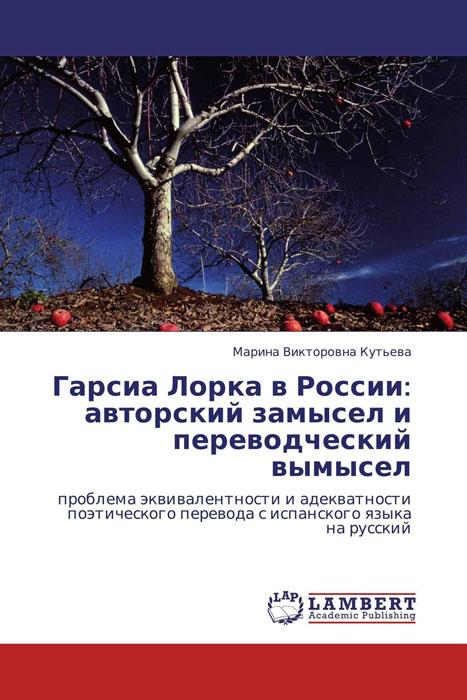 Гарсиа Лорка в России: авторский замысел и переводческий вымысел