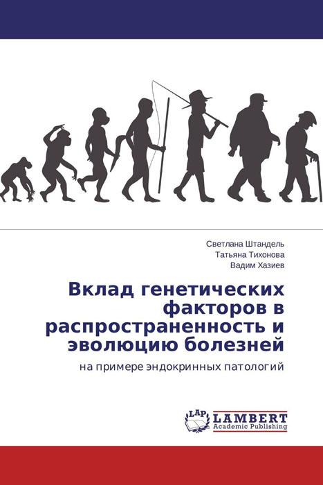 Вклад генетических факторов в распространенность и эволюцию болезней