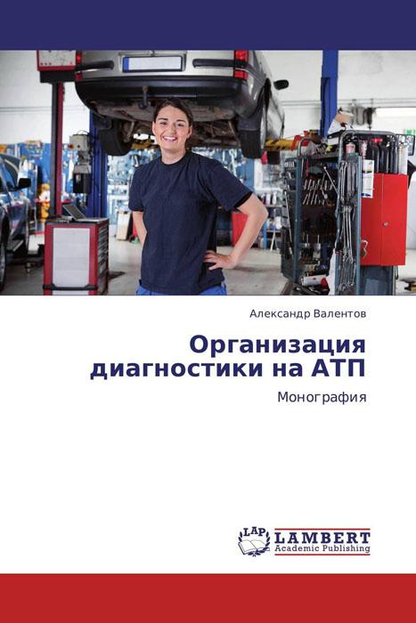 Александр Валентов Организация диагностики на АТП