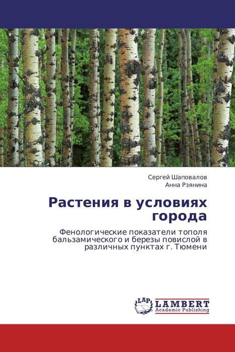 Сергей Шаповалов und Анна Рзянина Растения в условиях города