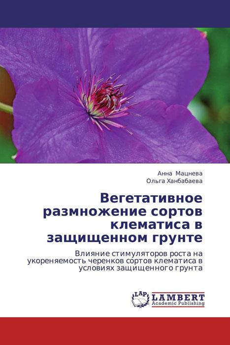 Вегетативное размножение сортов клематиса в защищенном грунте