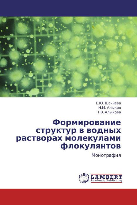 Формирование структур в водных растворах молекулами флокулянтов