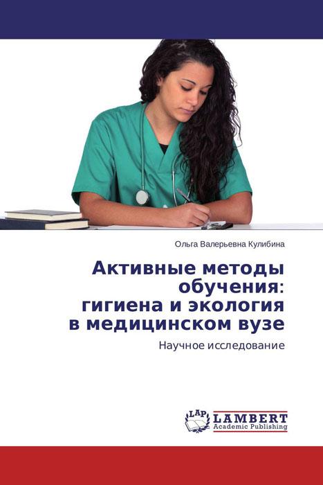 Активные методы обучения: гигиена и экология в медицинском вузе