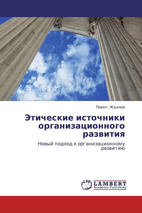 Этические источники организационного развития