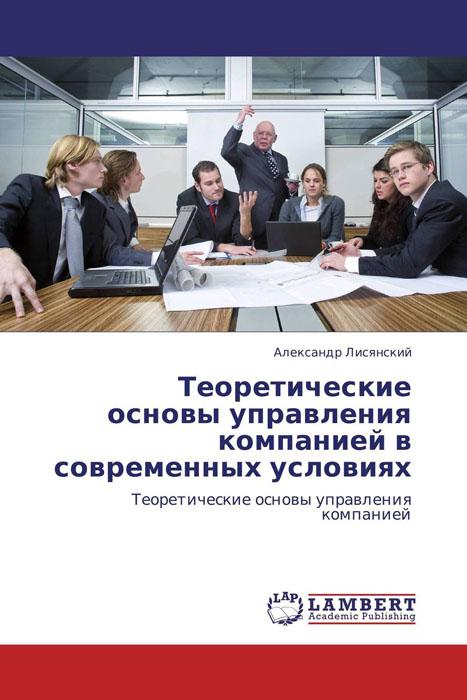 Теоретические основы управления компанией в современных условиях