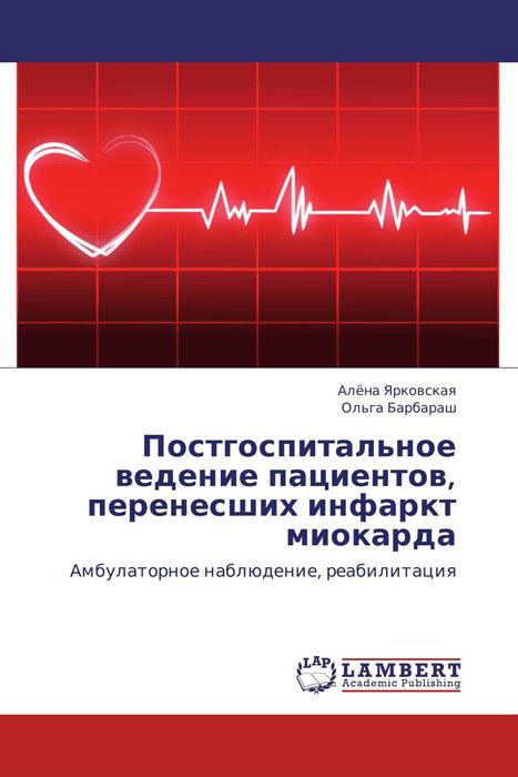 Постгоспитальное ведение пациентов, перенесших инфаркт миокарда