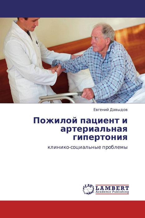 Пожилой пациент и артериальная гипертония