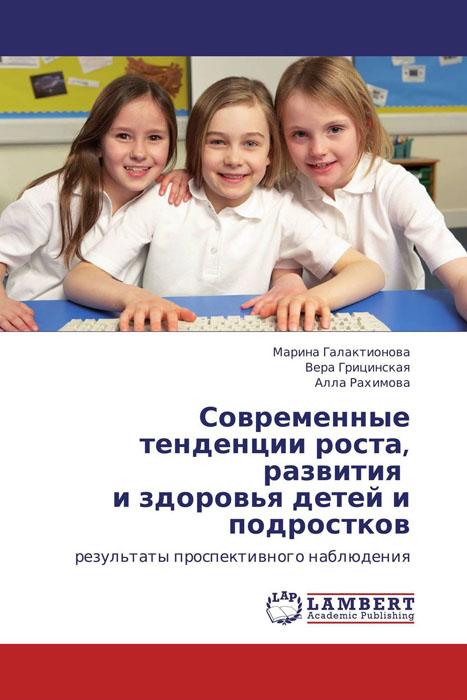 Современные тенденции роста, развития и здоровья детей и подростков