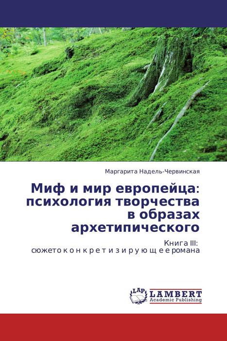 Миф и мир европейца: психология творчества в образах архетипического