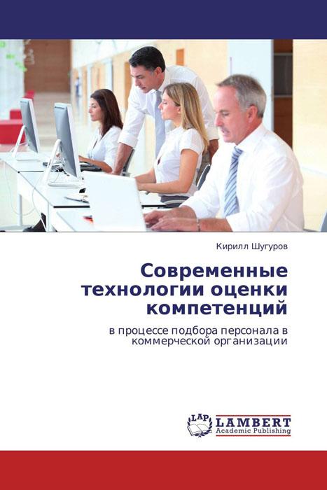 Современные технологии оценки компетенций