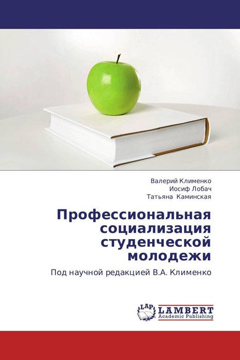 Профессиональная социализация студенческой молодежи