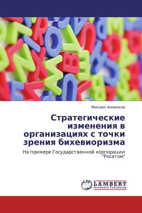 Стратегические изменения в организациях с точки зрения бихевиоризма