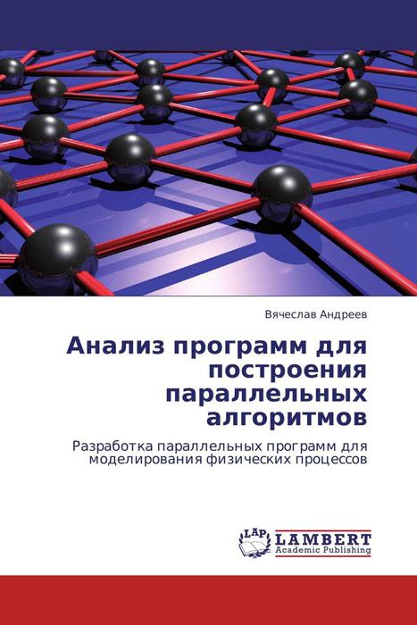 Анализ программ для построения параллельных алгоритмов