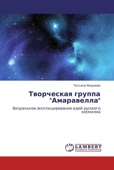 """Творческая группа """"Амаравелла"""""""