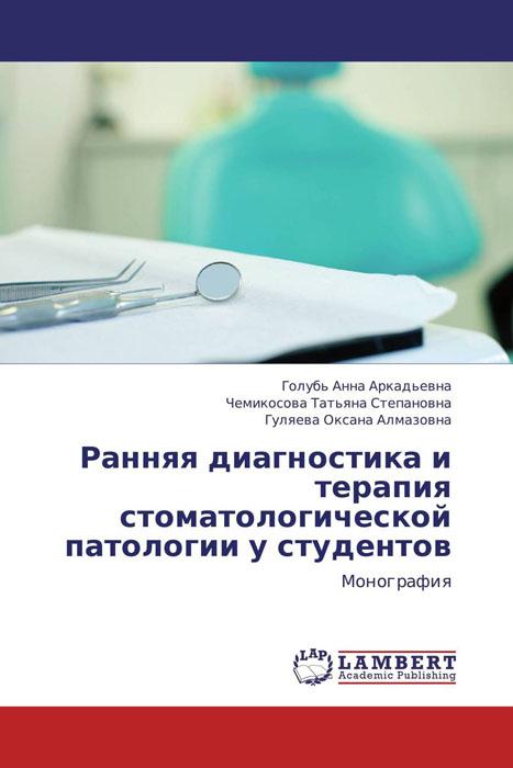 Ранняя диагностика и терапия стоматологической патологии у студентов