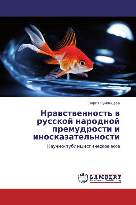 Нравственность в русской народной премудрости и иносказательности