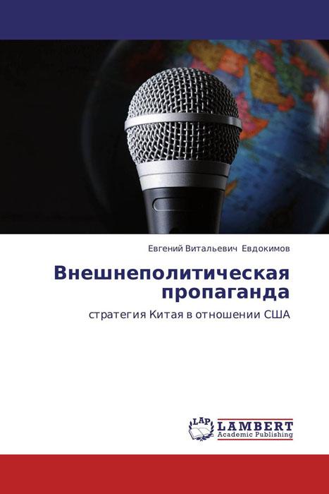 Евгений Витальевич Евдокимов Внешнеполитическая пропаганда