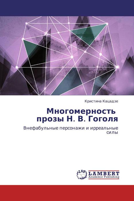 Многомерность прозы Н. В. Гоголя