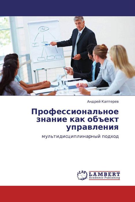 Профессиональное знание как объект управления